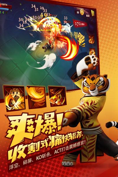 功夫熊猫3最新版手游下载截图1
