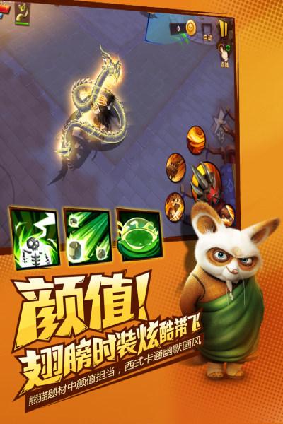 功夫熊猫3最新版手游下载截图3
