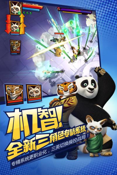 功夫熊猫3最新版手游下载截图0