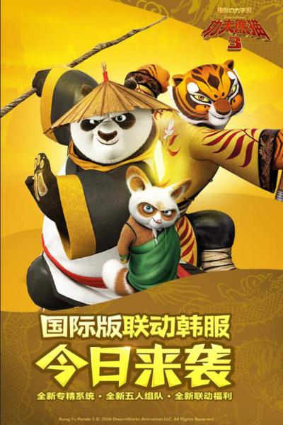 功夫熊猫3最新版手游下载截图4