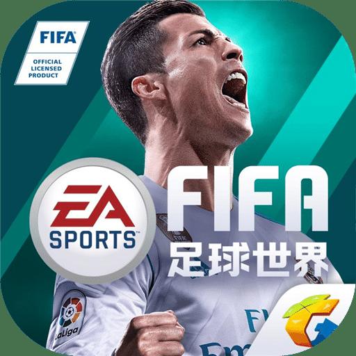 FIFA足球世界安卓最新版手游官网下v3.1.01