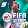 FIFA足球世界安卓最新版手游官网下载v3.1.01