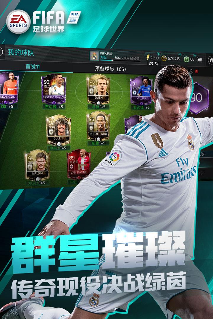 FIFA足球世界安卓最新版手游官网下载v3.1.01截图0