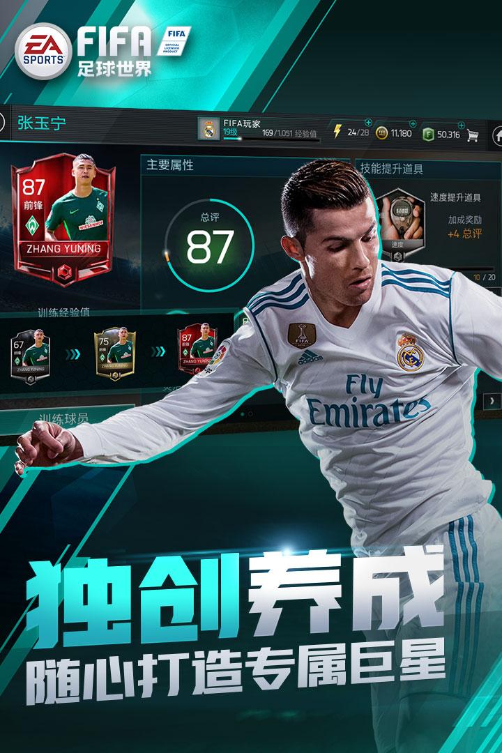 FIFA足球世界安卓最新版手游官网下载v3.1.01截图1