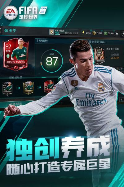 FIFA足球世界安卓最新版手游官网下载截图1