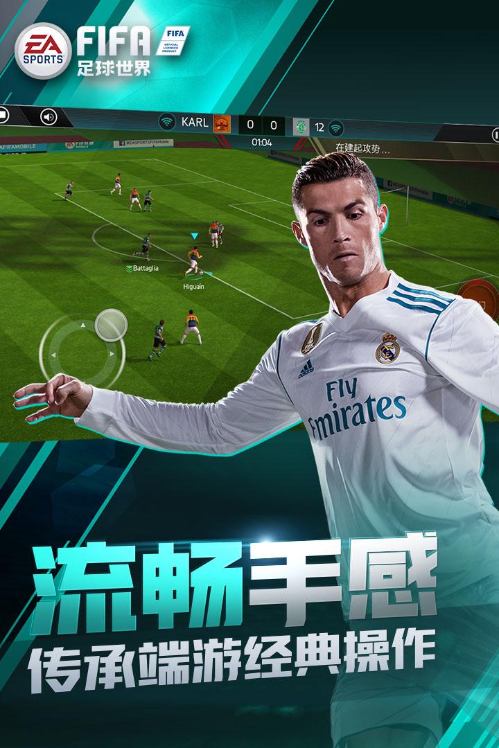 FIFA足球世界安卓最新版手游官网下载v3.1.01截图4