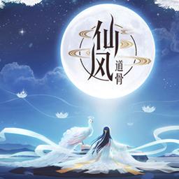 仙风道骨手游官网免费最新版v2.0.0