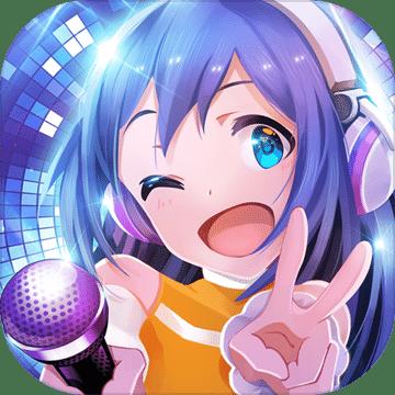 唱舞全明星安卓官方免费版手游下载v1.5.2