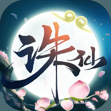 诛仙最新正版手游下载v1.868.1
