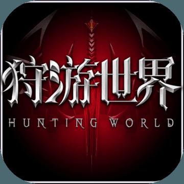狩游世界安卓最新正版手游官网免费下载v1.1.0
