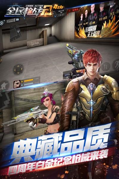 英雄互娱全民枪战2官方正版安卓手机最新版截图2