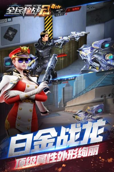 英雄互娱全民枪战2官方正版安卓手机最新版截图3