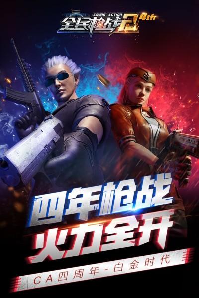 英雄互娱全民枪战2官方正版安卓手机最新版截图4