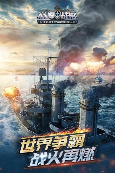 巅峰战舰官方正版手游安卓最新版截图0