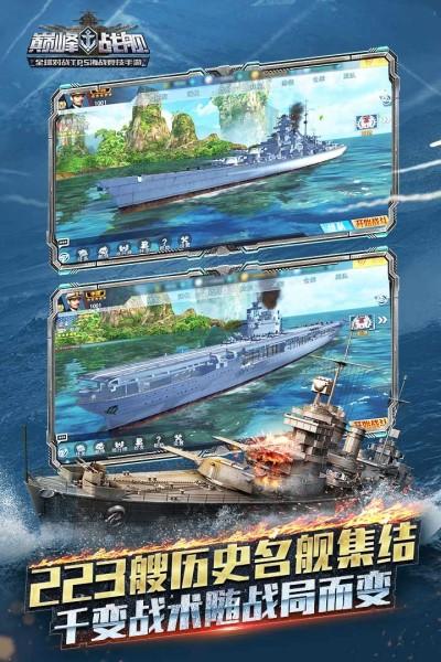 巅峰战舰官方正版手游安卓最新版截图1