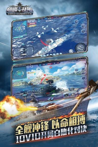 巅峰战舰官方正版手游安卓最新版截图2