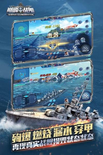 巅峰战舰官方正版手游安卓最新版截图3
