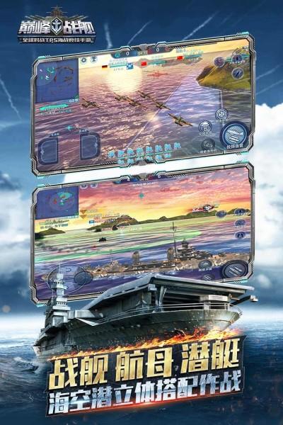 巅峰战舰官方正版手游安卓最新版截图4