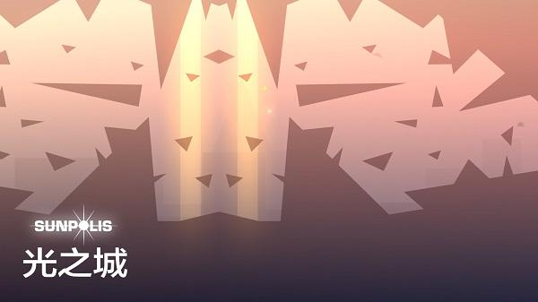光之城安卓官方最新版手游下载v1.0截图0