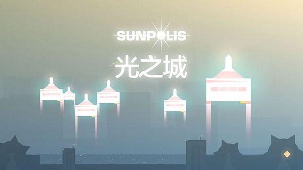 光之城安卓官方最新版手游下载v1.0截图2
