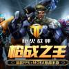 枪神对决官方正版手游安卓最新版v3.4