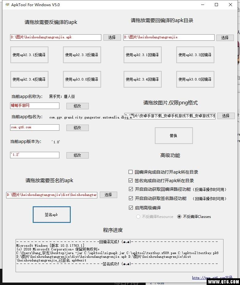 apk改图标名字包名工具(apk傻瓜式改包工具)最新电脑版下载v1.0截图2