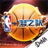 NBA梦之队安卓官方最新版手游下载v15.0