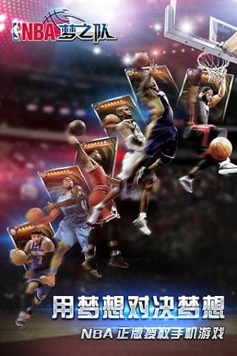 NBA梦之队安卓官方最新版手游下载v15.0截图0