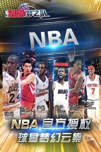 NBA梦之队安卓官方最新版手游下载截图1