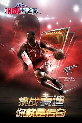 NBA梦之队安卓官方最新版手游下载截图3