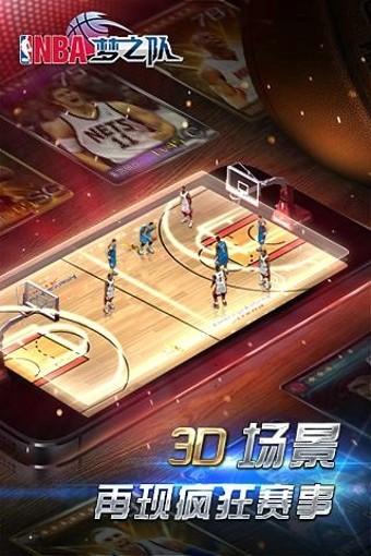 NBA梦之队安卓官方最新版手游下载截图4
