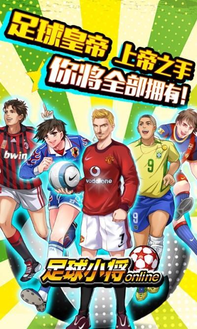足球小将安卓最新正式版手游下载截图2