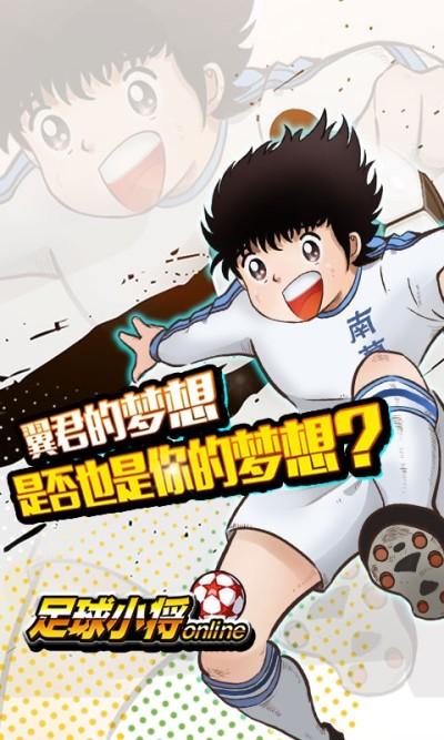足球小将安卓最新正式版手游下载截图4