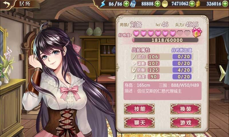 姬魔恋战纪安卓最新官方正版手游官网下载v2.0.0.4截图2