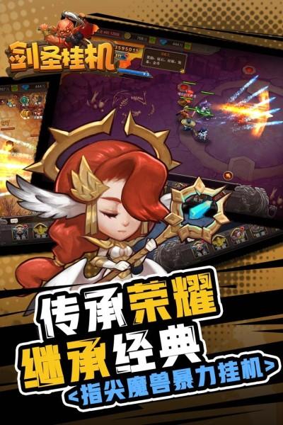 剑圣挂机官网安卓最新版截图4