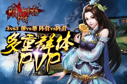 阴阳神将安卓官方正式版手游下载v1.0.37截图1