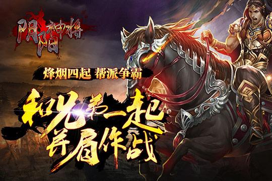 阴阳神将安卓官方正式版手游下载v1.0.37截图2