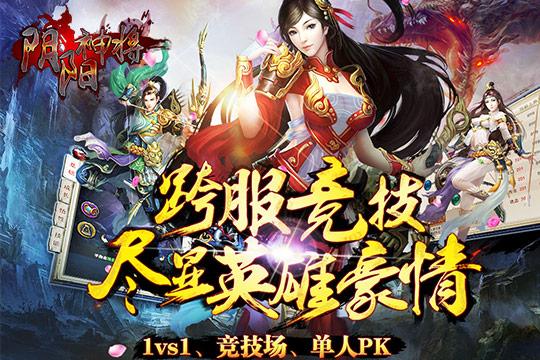 阴阳神将安卓官方正式版手游下载v1.0.37截图3