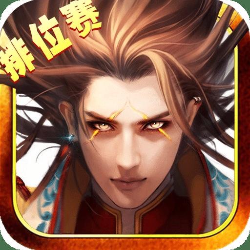 幻剑飞仙安卓官方最新版手游下载v6v6.6