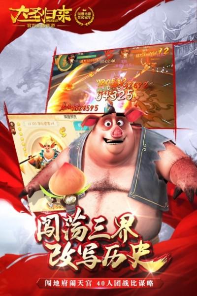 西游记之大圣归来安卓官方最新正版手游下载截图0