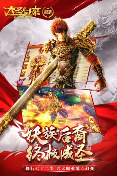 西游记之大圣归来安卓官方最新正版手游下载截图1