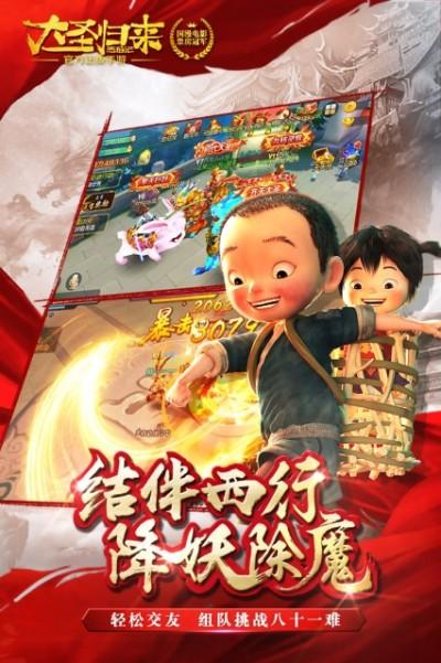 西游记之大圣归来安卓官方最新正版手游下载截图4