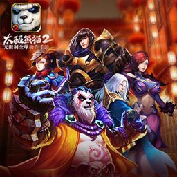 太极熊猫2官方手游安卓最新版v1.5.1