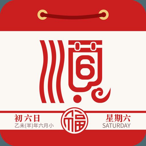 万年老黄历日历最新版v2.3