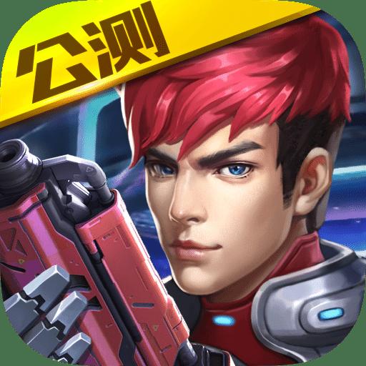 英雄枪战安卓官方最新公测版手游下载v0.5.0.000