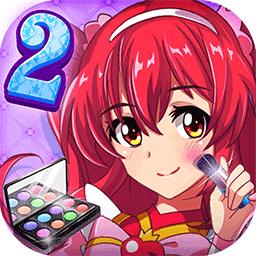 巴啦啦魔法美妆2最新正版手游下载v2.1.3