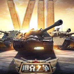 坦克之争官网安卓最新版v2.0