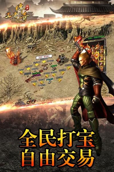 王者传奇官方正版手游安卓最新版截图2