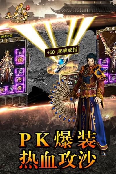 王者传奇官方正版手游安卓最新版截图4