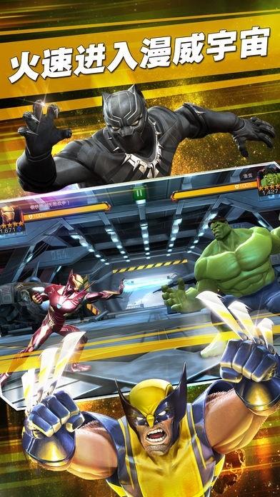 漫威超级争霸战官方正版手游安卓最新版截图2